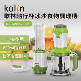 【Kolin 歌林】隨行杯冰沙食物調理機KJE-MNR5732RG(冰沙機、果汁機、絞肉機、攪拌機、研磨機、榨汁機)