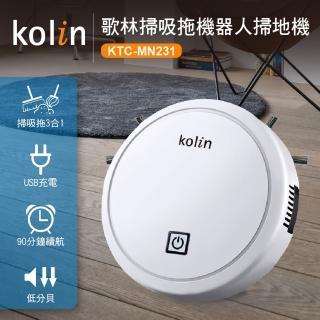 【Kolin 歌林】掃吸拖機器人掃地機KTC-MN231(掃地/吸地/拖地/輕巧)