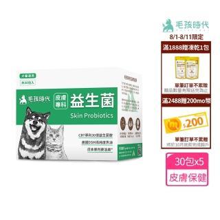 【毛孩時代】皮膚專科益生菌x5盒(魚油omega3、益生菌、賽洛美)