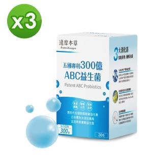 【達摩本草】五國專利300億ABC益生菌x3包(專利蛋白質雙層包埋技術)
