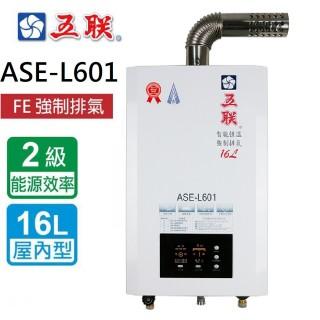 【節能補助1000mo幣】五聯ASE-L601_智能恆溫_FE式強制排氣熱水器_16公升(北北基含基本安裝)