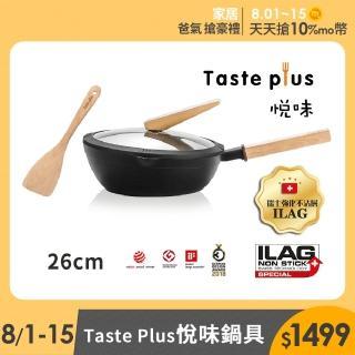 【Taste Plus】悅味元木 鑽石塗層內外不沾鍋 非均衡設計 平底煎鍋 26cm IH全對應(贈原廠鍋蓋+木鏟)