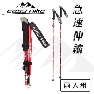 EasyHike鋁合金摺疊登山健走杖