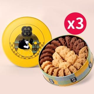 【鴻鼎果子】繽紛三色曲奇餅3件組(無添加 藝人佩甄推薦)