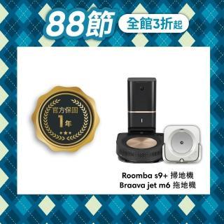 【iRobot】Roomba s9+ 掃地機器人送Braava Jet m6 拖地機器人(頂尖組合 掃完自動拖地)