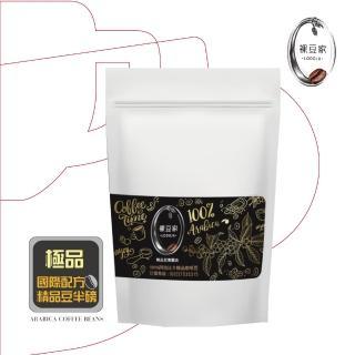 【LODOJA 裸豆家】極品義式手挑精品咖啡豆227g(深烘培 義式 宅送 禮物 2020 禮盒 阿拉比卡豆 派對 宅送)