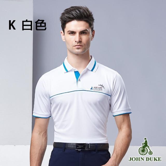 【Emilio Valentino 范倫鐵諾】防皺機能吸濕排汗POLO衫(多款選)