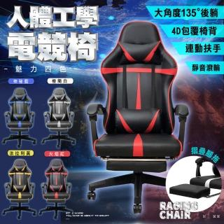 【Ashley House】波賽頓PD1全方位多功能4D人體工學電競椅電腦椅-升級置腳台(四色可選)