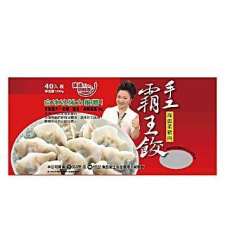 【冰冰好料理】霸王餃手工高麗菜(1200g/40粒/包;3包)