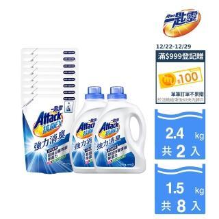 【雙11爆殺-一匙靈】ATTACK 抗菌EX科技潔淨洗衣精2+8件組(2.4kgX2瓶+1.5kgX8包)