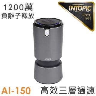 【INTOPIC】三合一光觸媒空氣清淨器(AI-150)
