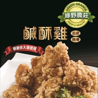 【綠野農莊】台灣鹹酥雞 500g x1包(嚴選國產雞胸肉)