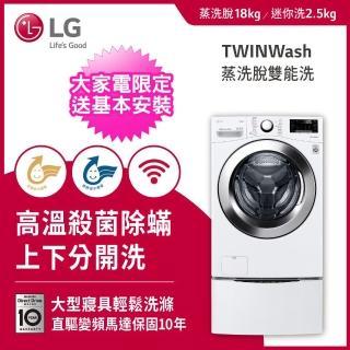 【LG 樂金】18+2.5公斤◆WiFi蒸洗脫TWINWash雙能洗洗衣機◆冰磁白(WD-S18VCW+WT-D250HW)