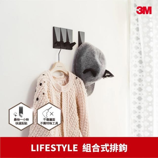 【3M】無痕LIFESTYLE-組合式排鉤