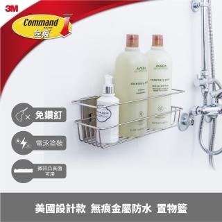 【3M】無痕金屬防水收納-浴室置物籃