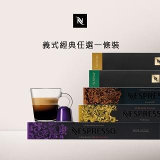 【Nespresso】經典暢銷咖啡膠囊_任選1條裝(10顆/條;僅適用於Nespresso膠囊咖啡機)/