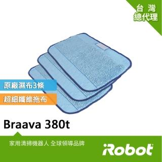 【iRobot】美國iRobot Braava 380t 390t擦地機原廠微纖維濕擦抹布3塊(原廠公司貨)