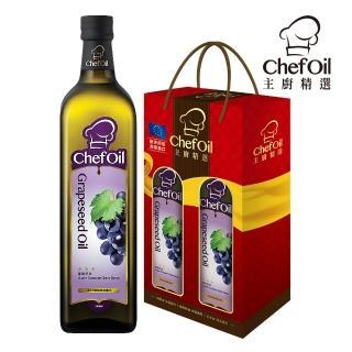 【泰山】主廚精選ChefOil-葡萄籽油禮盒(1L* 2瓶)