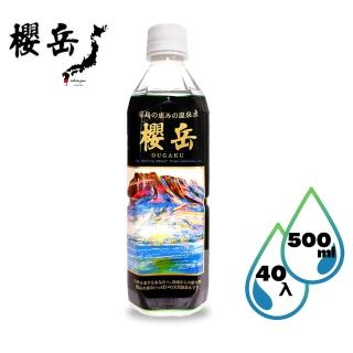 【OUGAKU 櫻岳】活火山天然溫泉水 500ml  40入/箱(天然含氫溫泉水)