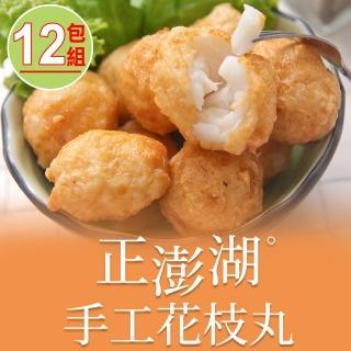 【愛上美味】正澎湖手工花枝丸12包(300g±10%約13顆/包)