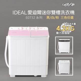 【IDEAL 愛迪爾】4kg 鋼化玻璃上蓋 洗脫兩用 雙槽迷你洗衣機(粉鑽機 E0732P Plus)