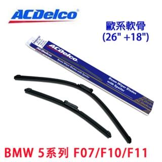 【ACDelco】ACDelco歐系軟骨 FORD FIESTA 第七代專用雨刷組合-26+15吋