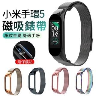 【ANTIAN】小米手環5 米蘭尼斯金屬磁吸替換腕帶 高端商務手錶帶 不鏽鋼時尚透氣錶帶(贈專用保護貼)