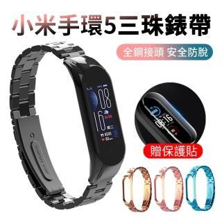【ANTIAN】小米手環5 三珠款 高端商務金屬替換腕帶 不鏽鋼手錶帶 時尚舒適手腕帶(贈專用保護貼)
