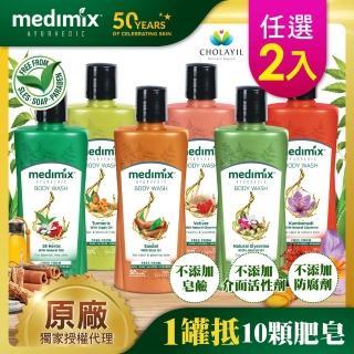 【Medimix】印度原廠授權 阿育吠陀秘方美肌沐浴液態皂300ml(2入)