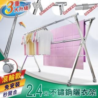 【IDEA】旗艦版2.4米不銹鋼X型移動式帶輪曬衣架