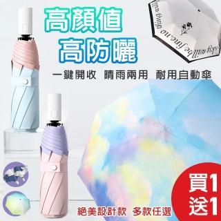 【KISSDIAMOND】超值兩入組超輕量自動開收抗UV黑膠UPF50+晴雨傘(自動折傘/抗強風/防斷裂/抗UV/KDU-001)