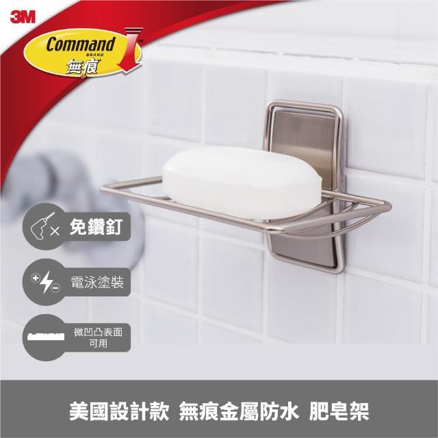 【3M】無痕金屬防水收納-浴室肥皂架