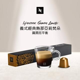 【Nespresso】經典暢銷咖啡膠囊_任選5條裝(10顆/條;僅適用於Nespresso膠囊咖啡機)