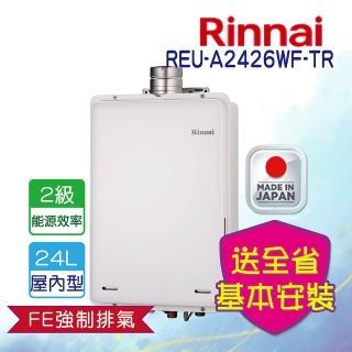 【林內★買就送膳魔師湛鮮鍋★】REU-A2426WF-TR屋內強制排氣式24L熱水器(全省含基本安裝)