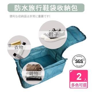 【OKAWA】防水旅行鞋袋收納包 2入組(旅行用品 攜帶式旅行包 鞋袋收納 衣物收納 收納包 收納袋 手提鞋袋)