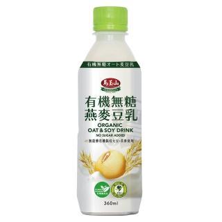 【馬玉山】有機無糖燕麥豆乳360ml*24罐