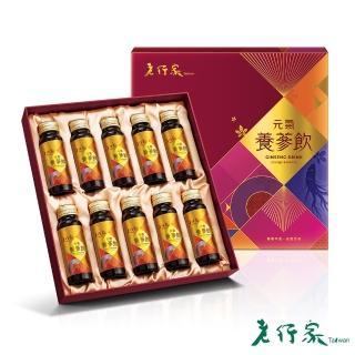 【老行家】元氣養蔘飲禮盒(10瓶裝)