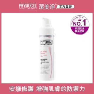 【PHYSIOGEL 潔美淨】層脂質安撫修護精華霜(40ml)