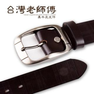 【台灣老師傅】53512_咖啡色休閒簡約皮帶(台灣製造真牛皮)