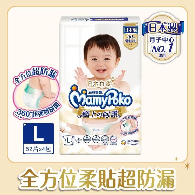 【滿意寶寶】極上呵護L52片X4包(紙尿褲/尿布/日本白金)/