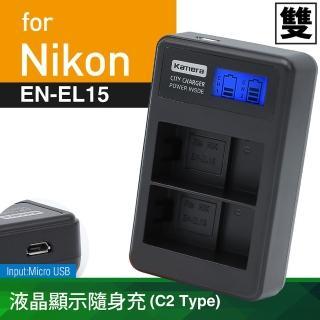 【Kamera 佳美能】液晶雙槽充電器 for Nikon EN-EL15(ENEL15)