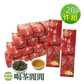 【喝茶閒閒】典藏茗品-手捻熟香金萱茶葉(5斤共20包)