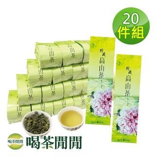 【喝茶閒閒】極品茗茶-手採高冷金萱茶葉(5斤共20包)