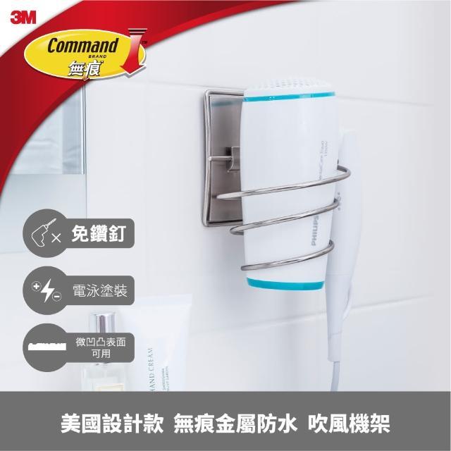 【3M】無痕金屬防水收納-浴室吹風機架
