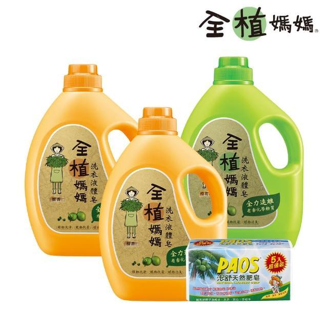 【全植媽媽】洗衣液體皂1800gx3入+泡舒肥皂5入(橙花香/檀香