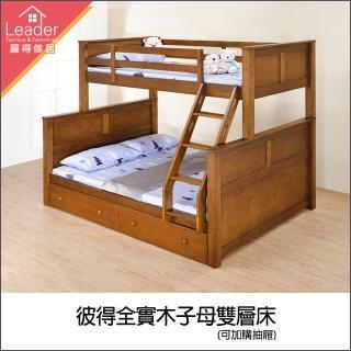 【麗得傢居】彼得全實木子母雙層床