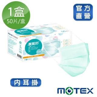 【MOTEX 摩戴舒】平面醫用口罩 大包裝 50片(雙鋼印 內耳掛 碧湖綠)