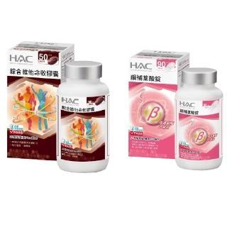 【永信藥品】HAC韻補葉酸+綜合維他命軟膠囊(90錠/瓶+100粒/瓶)
