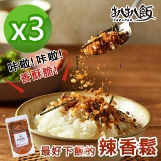 【扒扒飯-香辣開胃卡拉爽脆】卡拉扒扒鬆 3包(80g/包)