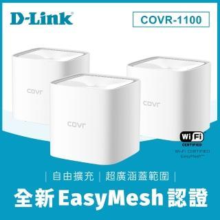 【3入組  D-Link】COVR-1100 AC1200 雙頻 EASYMESH無線分享路由器 COVR-1103 跨樓層/大坪數